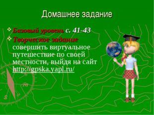 Домашнее задание Базовый уровень с. 41-43 Творческое задание совершить виртуа
