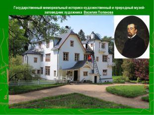 Государственный мемориальный историко-художественный и природный музей-запов
