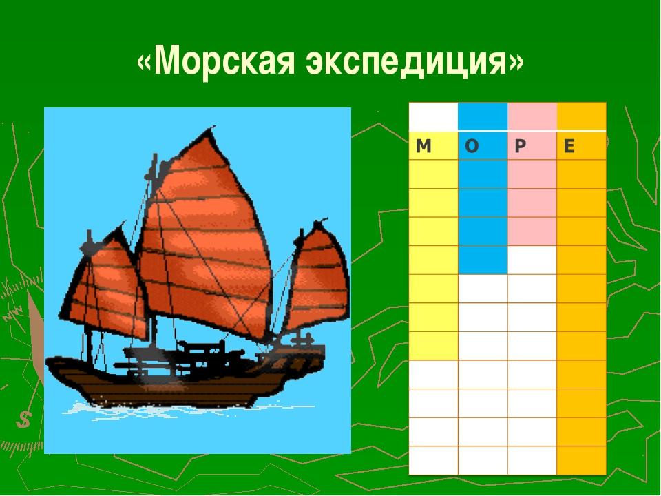 «Морская экспедиция»