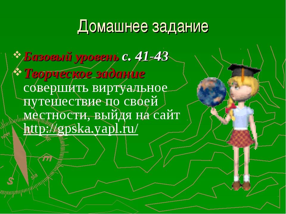 Домашнее задание Базовый уровень с. 41-43 Творческое задание совершить виртуа...