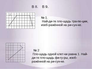№ 1. Найдите площадь трапеции, изображённой на рисунке.  № 2 Площа