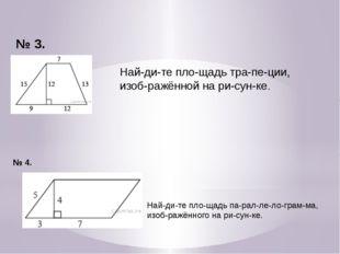 № 3. № 4.  Найдите площадь параллелограмма, изображённого на рисун