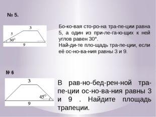 № 5. Боковая сторона трапеции равна 5, а один из прилегающих к ней