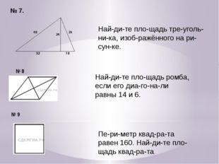 № 7.  Найдите площадь треугольника, изображённого на рисунке. Найд
