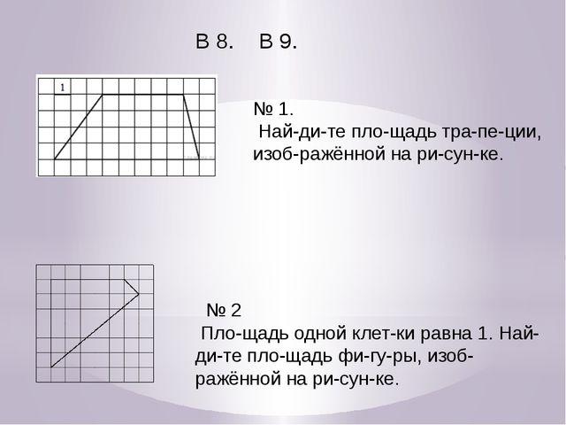 № 1. Найдите площадь трапеции, изображённой на рисунке.  № 2 Площа...