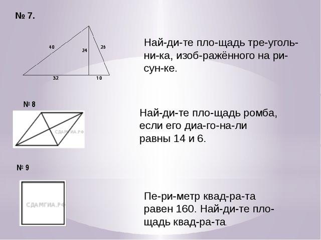 № 7.  Найдите площадь треугольника, изображённого на рисунке. Найд...