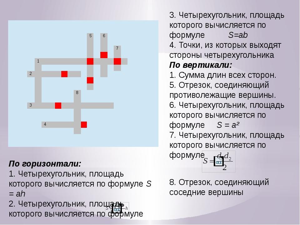 По горизонтали: 1. Четырехугольник, площадь которого вычисляется по формуле S...