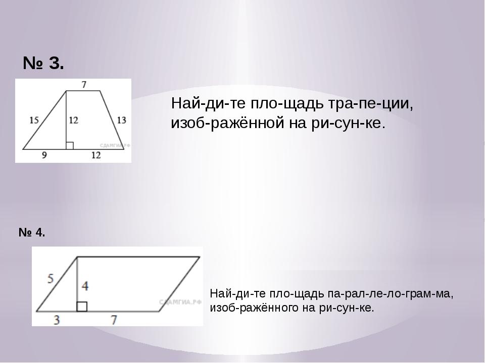 № 3. № 4.  Найдите площадь параллелограмма, изображённого на рисун...