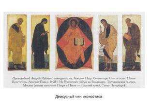 Деисусный чин иконостаса