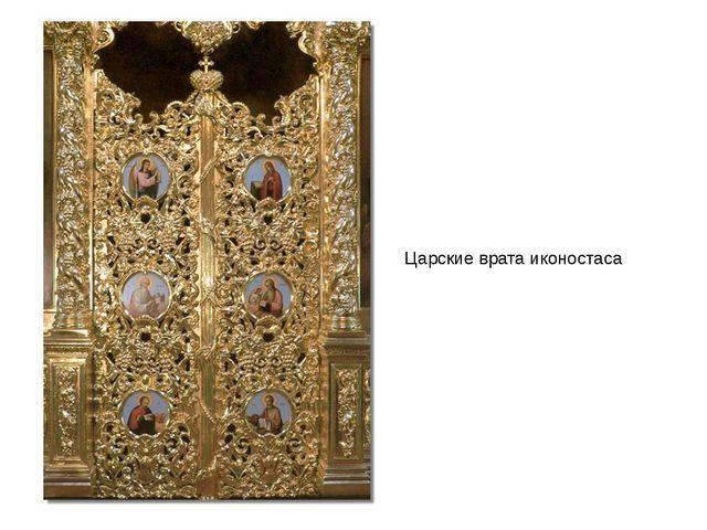 Царские врата иконостаса