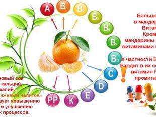 Больше всего в мандаринах - Витамина С! Кроме того, мандарины богаты витамина