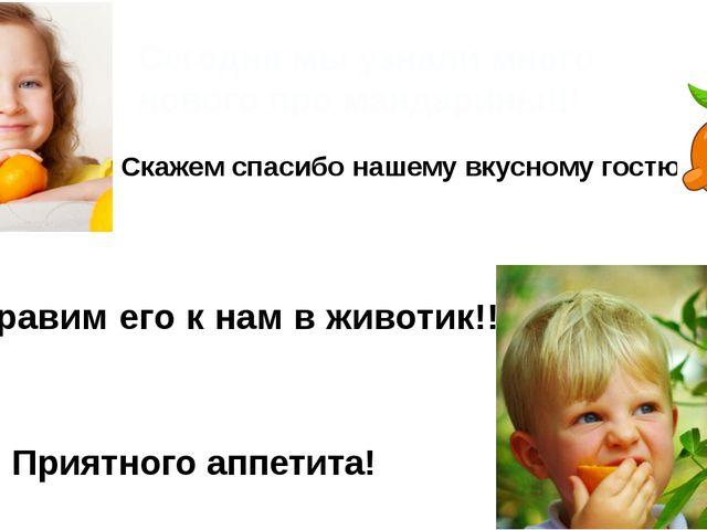 Сегодня мы узнали много нового про мандарины!!! Скажем спасибо нашему вкусном...