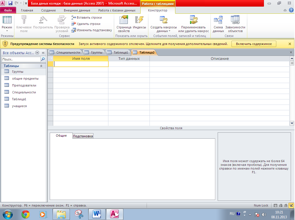 C:\Users\Ученик\Desktop\табл..png