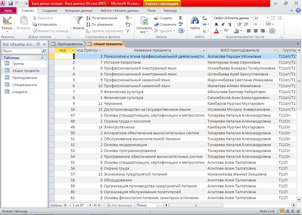 C:\Users\Ученик\Desktop\Работа в базе даных3.png