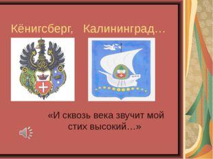 Кёнигсберг, Калининград… «И сквозь века звучит мой стих высокий…»
