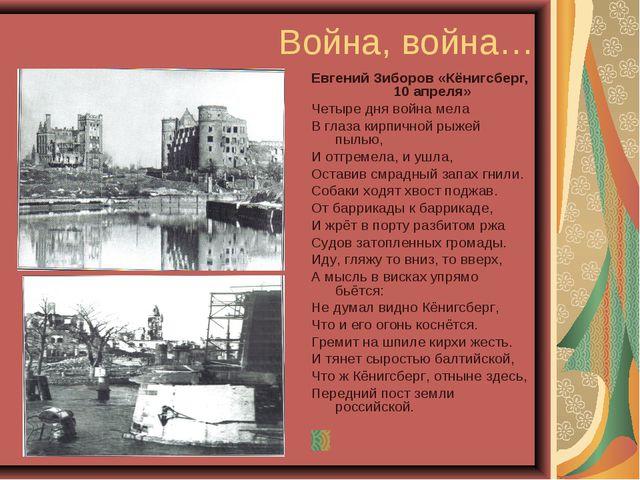 Война, война… Евгений Зиборов «Кёнигсберг, 10 апреля» Четыре дня война мела В...
