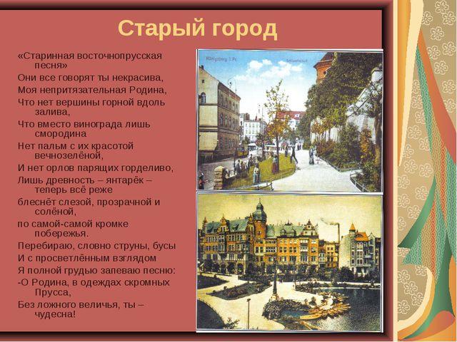 Старый город «Старинная восточнопрусская песня» Они все говорят ты некрасива,...