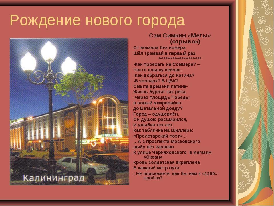 Рождение нового города Сэм Симкин «Меты» (отрывок) От вокзала без номера Шёл...