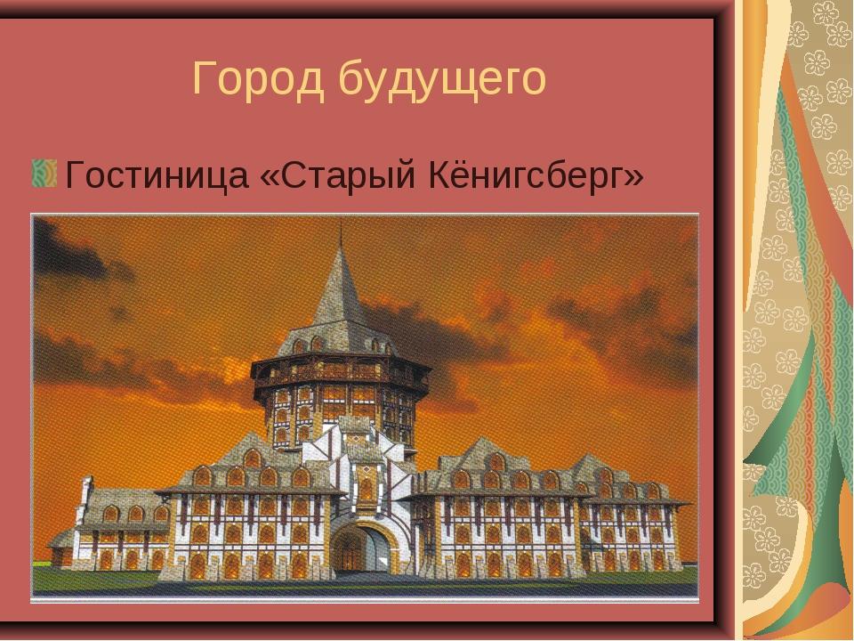 Город будущего Гостиница «Старый Кёнигсберг»