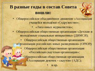 В разные годы в состав Совета вошли: Общероссийское объединённое движение «Ас