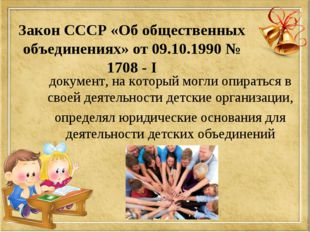 Закон СССР «Об общественных объединениях» от 09.10.1990 № 1708 - I документ,