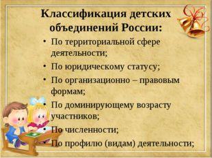 Классификация детских объединений России: По территориальной сфере деятельнос