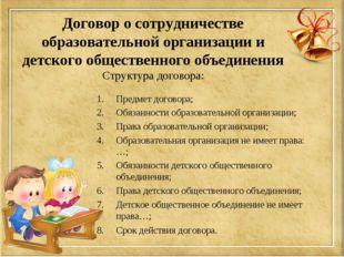 Договор о сотрудничестве образовательной организации и детского общественного