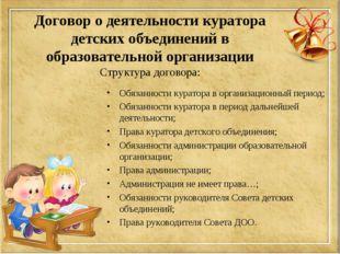 Договор о деятельности куратора детских объединений в образовательной организ