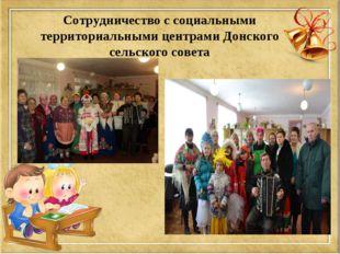 Сотрудничество с социальными территориальными центрами Донского сельского сов