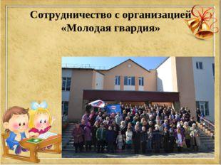 Сотрудничество с организацией «Молодая гвардия»