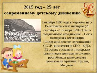 2015 год – 25 лет современному детскому движению 1 октября 1990 года в «Артек