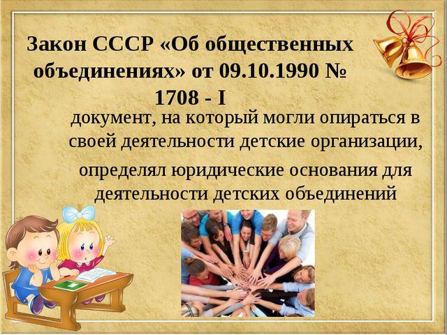 Закон СССР «Об общественных объединениях» от 09.10.1990 № 1708 - I документ,...