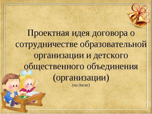 Проектная идея договора о сотрудничестве образовательной организации и детско...