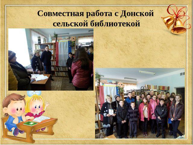 Совместная работа с Донской сельской библиотекой