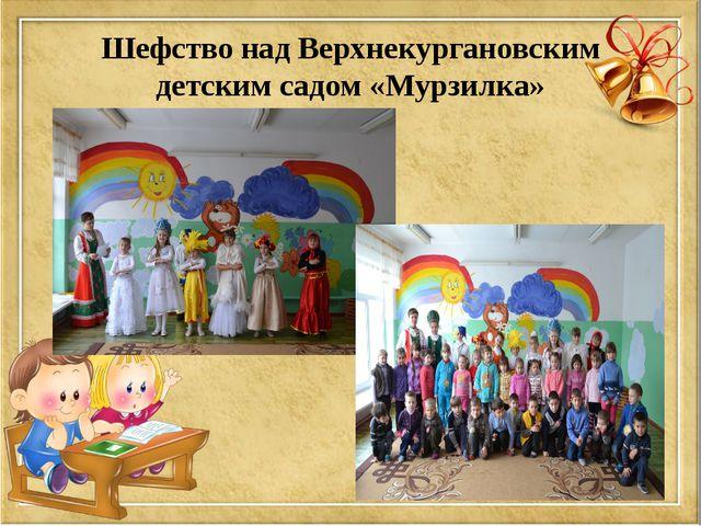 Шефство над Верхнекургановским детским садом «Мурзилка»