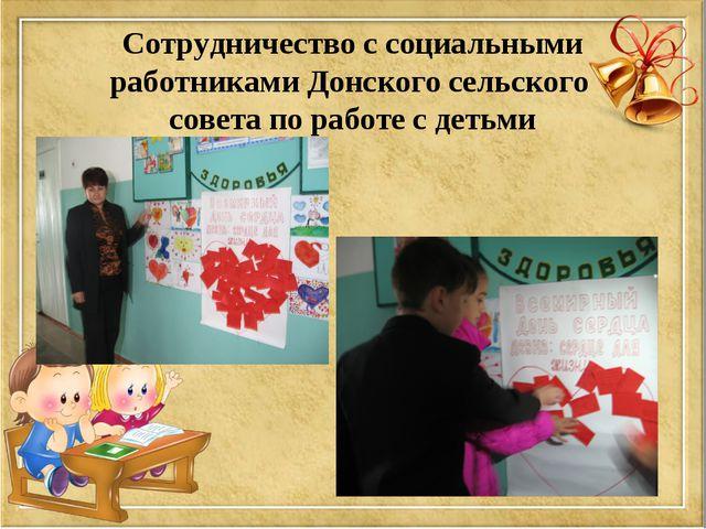 Сотрудничество с социальными работниками Донского сельского совета по работе...