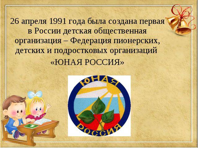 26 апреля 1991 года была создана первая в России детская общественная организ...
