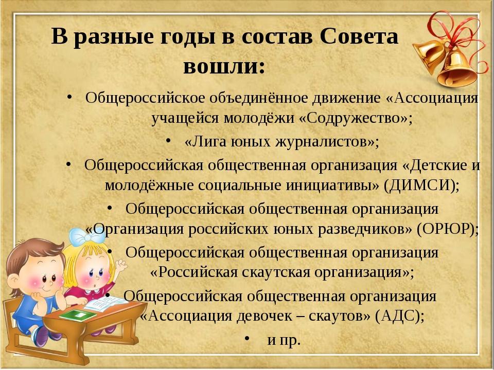В разные годы в состав Совета вошли: Общероссийское объединённое движение «Ас...