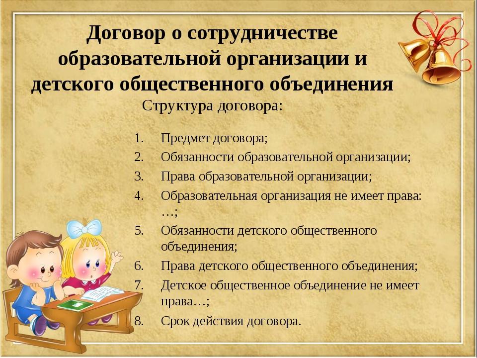 Договор о сотрудничестве образовательной организации и детского общественного...