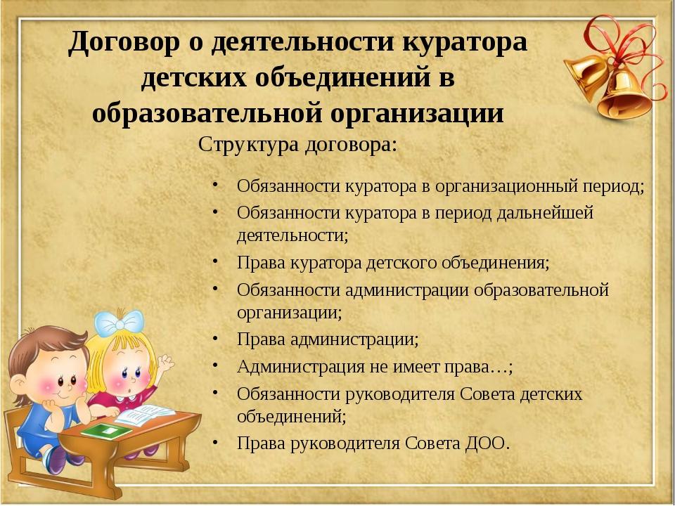 Договор о деятельности куратора детских объединений в образовательной организ...