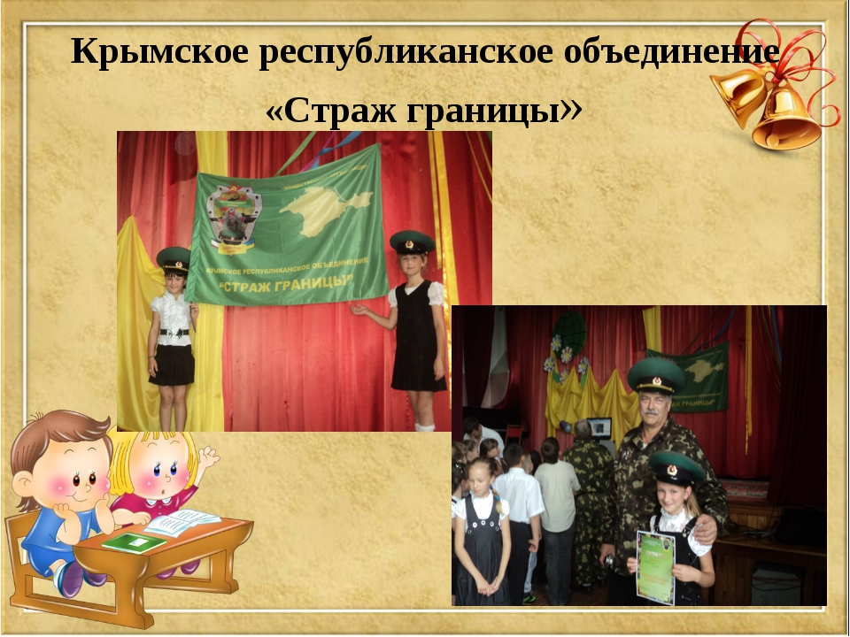 Крымское республиканское объединение «Страж границы»