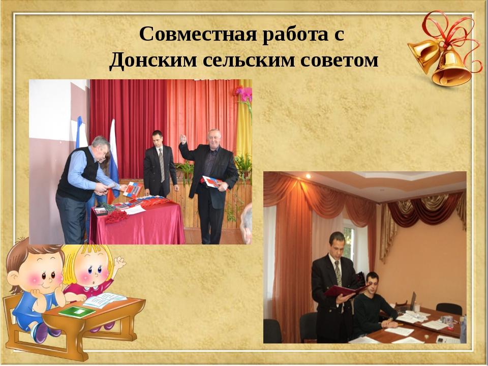 Совместная работа с Донским сельским советом