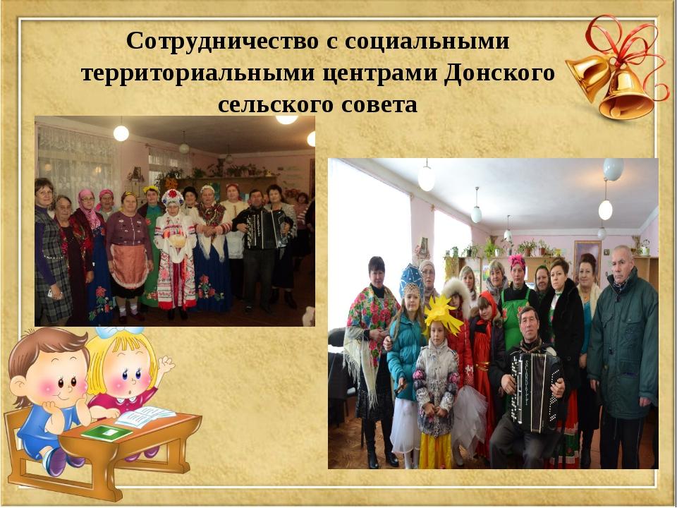 Сотрудничество с социальными территориальными центрами Донского сельского сов...