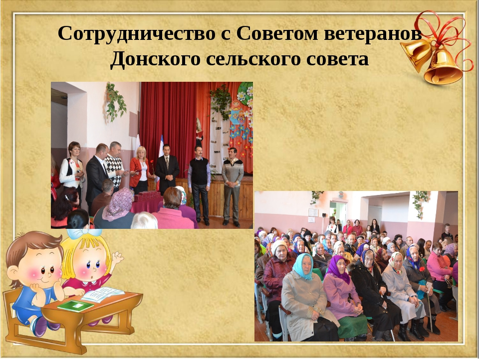Сотрудничество с Советом ветеранов Донского сельского совета