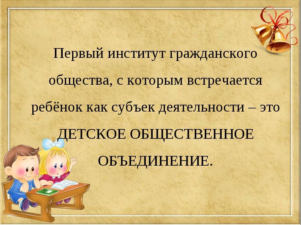 Первый институт гражданского общества, с которым встречается ребёнок как субъ...