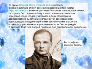 Во времяВеликой Отечественной войныписатель в звании капитана служит военны