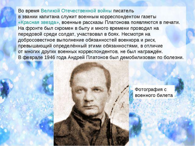 Во времяВеликой Отечественной войныписатель в звании капитана служит военны...