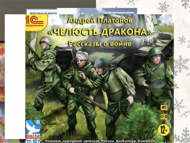 Рассказы А.П. Платонова о героических событиях и людях войны: «Одухотворенные...