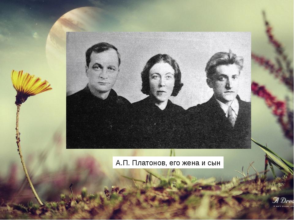 А.П. Платонов, его жена и сын