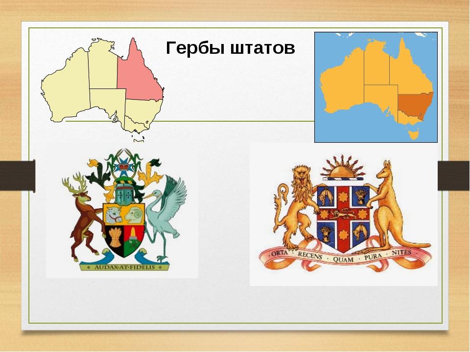 Гербы штатов